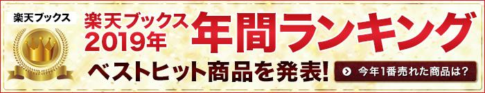 【楽天ブックス】2019年楽天ブックス年間ランキング