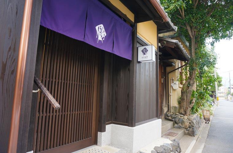 京の温所 岡崎 玄関