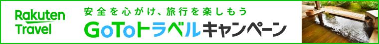 クーポン・対象商品の情報はこちらのGoToトラベルキャンペーン特設ページで