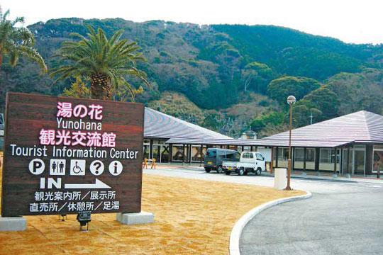 道の駅 下賀茂温泉湯の花
