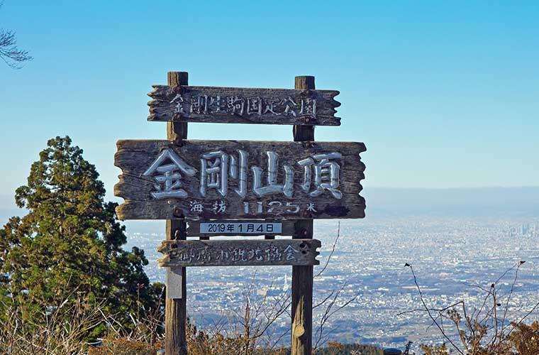 金剛山(金剛山ロープウェイ)