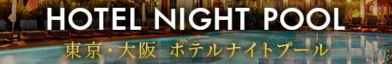 夏休み特集2017 ナイトプール東京・大阪