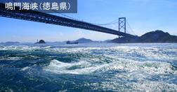 鳴門海峡(徳島県)