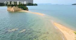 小豆島(香川県)