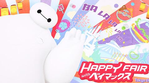 東京ディズニーランドで「ハッピーフェア・ウィズ・ベイマックス」が 2021年1月13日より開催!