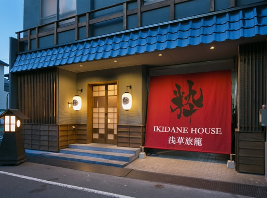 IKIDANE HOUSE 浅草旅籠