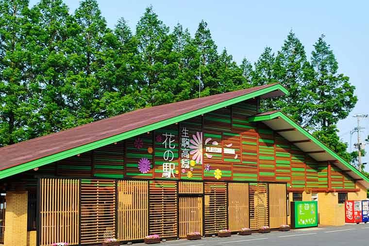 花の駅「生駒高原」