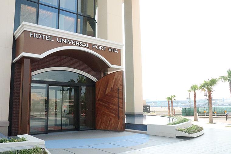 USJオフィシャルホテル、ホテル ユニバーサル ポート ヴィータ