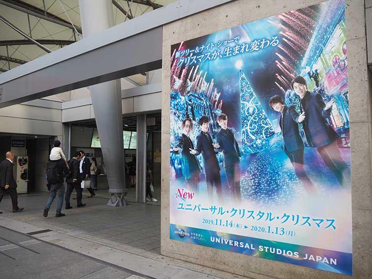 ユニバーサルシティ駅 関ジャニ∞ アド