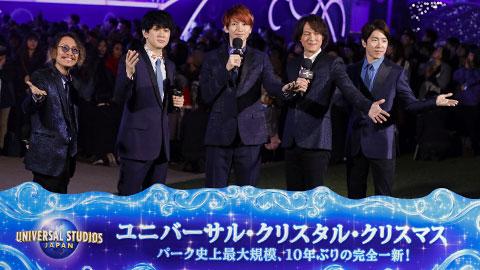関ジャニ∞が開幕宣言!USJの2019年クリスマスイベント