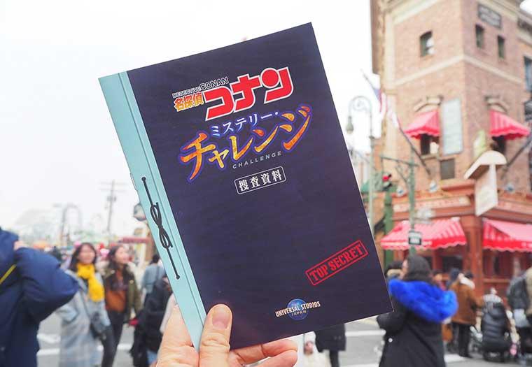 USJ 名探偵コナン・ミステリー・チャレンジ