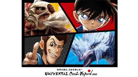 「進撃の巨人」に「名探偵コナン」、「ルパン三世」まで登場!「ユニバーサル・クールジャパン 2020」