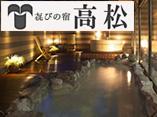 草津温泉 喜びの宿 高松