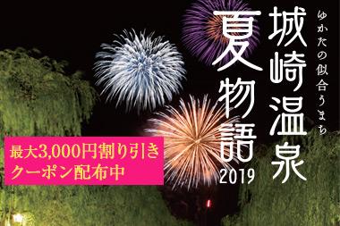 城崎温泉夏物語2019