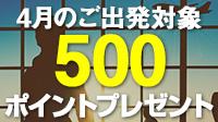 500ポイントプレゼントキャンペーン