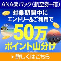 ANA楽パックご利用で50万ポイント山分けキャンペーン