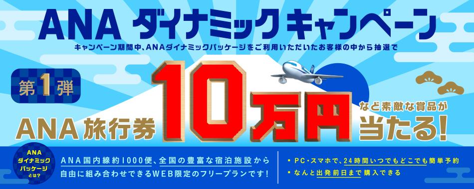 ANAダイナミックキャンペーン キャンペーン期間中、ANAダイナミックパッケージをご利用いただいたお客様の中から抽選で、ANA旅行券10万円など素敵な商品が当たる!