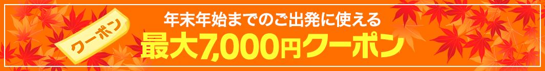 年末年始までのご出発に使える最大7,000円クーポン