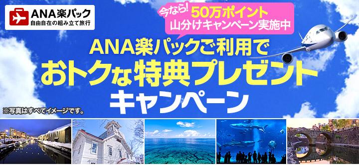 ANA楽パックご利用でおトクな特典プレゼントキャンペーン