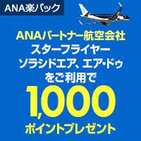 【ANA楽パック】パートナー航空会社ご利用で2,000ポイントプレゼント