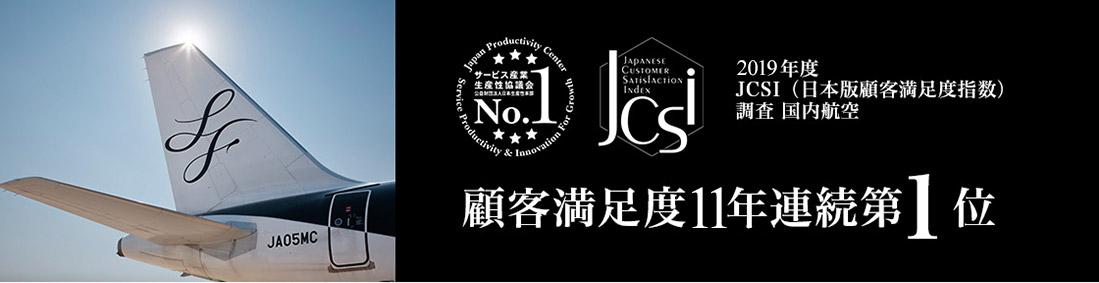 2019年度JCSI調査国内航空顧客満足度11年連続第1位