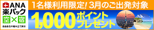 ANA楽パック 1名様での3月のご出発で1,000ポイントプレゼントキャンペーン