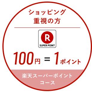 ショッピング重視の方 楽天スーパーポイント 100円=1ポイント