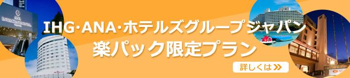 IHG・ANA・ホテルズグループジャパン楽パック限定プラン
