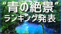 """一度は行きたい!""""日本の世界遺産"""""""