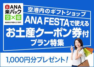 ANA FESTAで使えるお土産クーポン券付きプラン特集