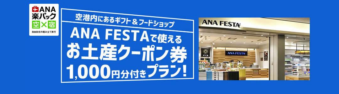 ANA FESTAで使えるお土産クーポン券付きプラン