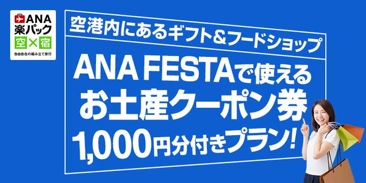 ANA FESTAで使えるお土産クーポン券 1,000円分付きプラン!