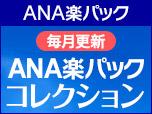 ANA楽パックコレクション