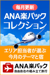 ANA楽パック ザ コレクション