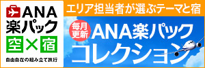 【ANA楽パック】おすすめプラン特集