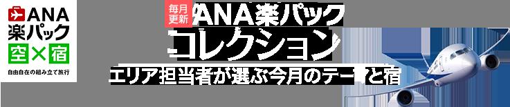 ANA楽パックコレクション 方面編集長がおすすめの旬のテーマとホテル