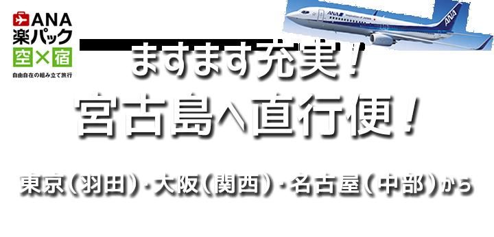 名古屋(中部空港)から宮古島へ直行便が就航!