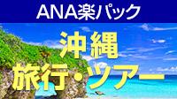 ANA楽パック 夏休み旅行キャンペーン2017