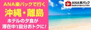 ANA楽パック夏旅キャンペーン2020