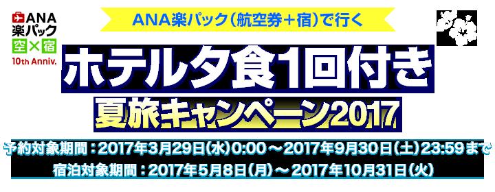 ANA楽パック(航空券+宿)夏旅(夏休み旅行)キャンペーン2017