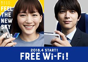ANA国内線「ANA Wi-Fi Service」が2018年4月1日全て無料に!