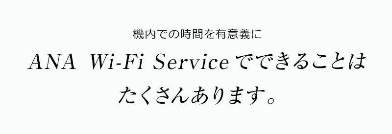 機内での時間を有意義にANA Wi-Fi Serviceでできることはたくさんあります。