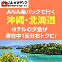 ANA楽パック 沖縄 北海道 旅行・ツアー