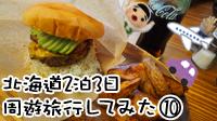 楽天トラベルスタッフツユコの2泊3日北海道!