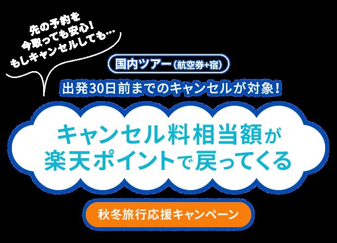秋冬旅行応援キャンペーン