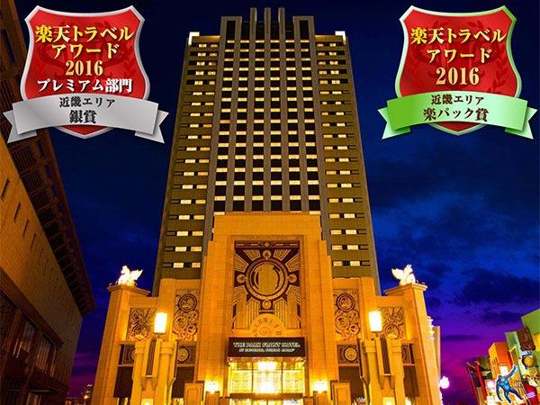 ザ パーク フロント ホテル アット ユニバーサル・スタジオ・ジャパン(R)