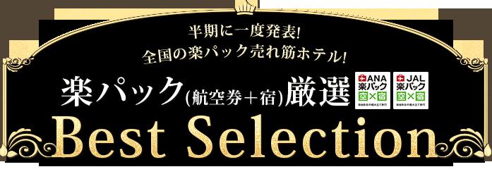楽パック厳選ホテル Best Selection