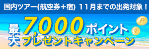 沖縄旅行・ツアー(航空券+ホテル)【楽天トラベル】 最大7,000ポイントキャンペーン