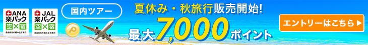 2018年 夏旅行販売開始キャンペーン!最大7,000ポイントプレゼント!