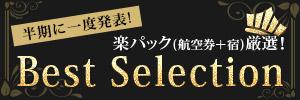 【九州】楽パック(航空券+宿)ベストセレクション